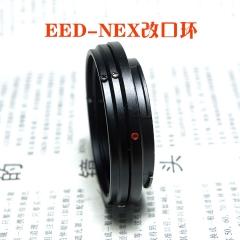 奥林巴斯PEN EED 32/1.7旁轴镜改索尼NEX口改口配件 EED-NEX 改口环