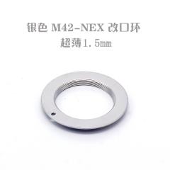 清货  银色 M42-NEX 厚度1.5mm 改口环/转接环 索尼微单用