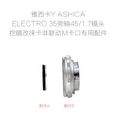 雅西卡ELECTRO35相机45/1.7镜头自助改徕卡非联动M口配件 带近摄功能