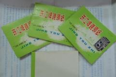 珠江牌小号镜头纸(老产品每本50张售价2元)使用收藏都可