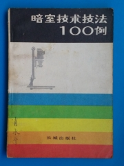 暗室技术技法100例